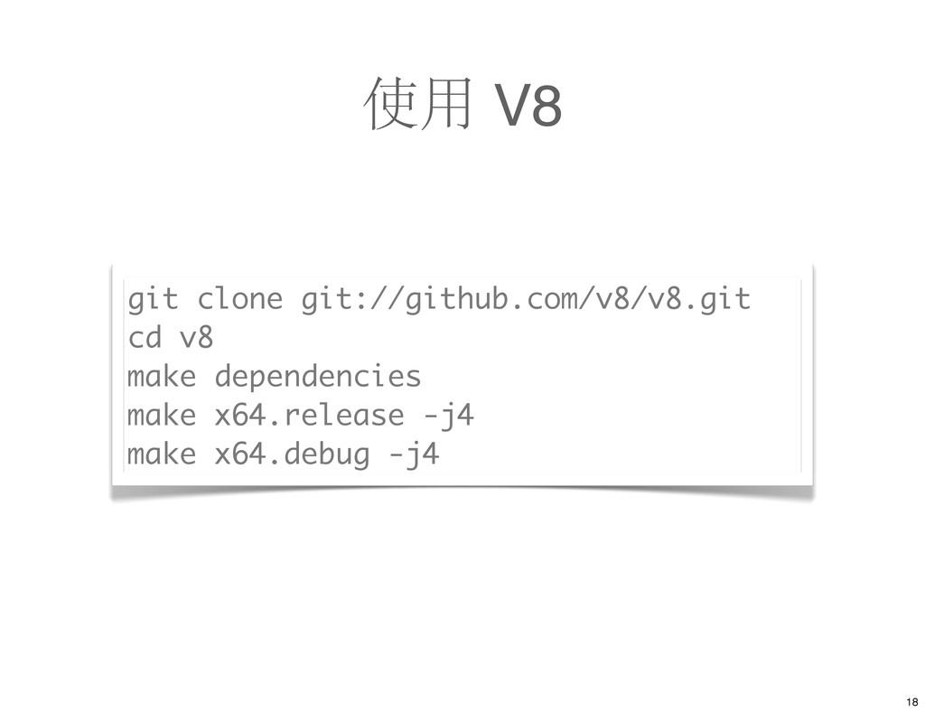 使用 V8 git clone git://github.com/v8/v8.git cd v...