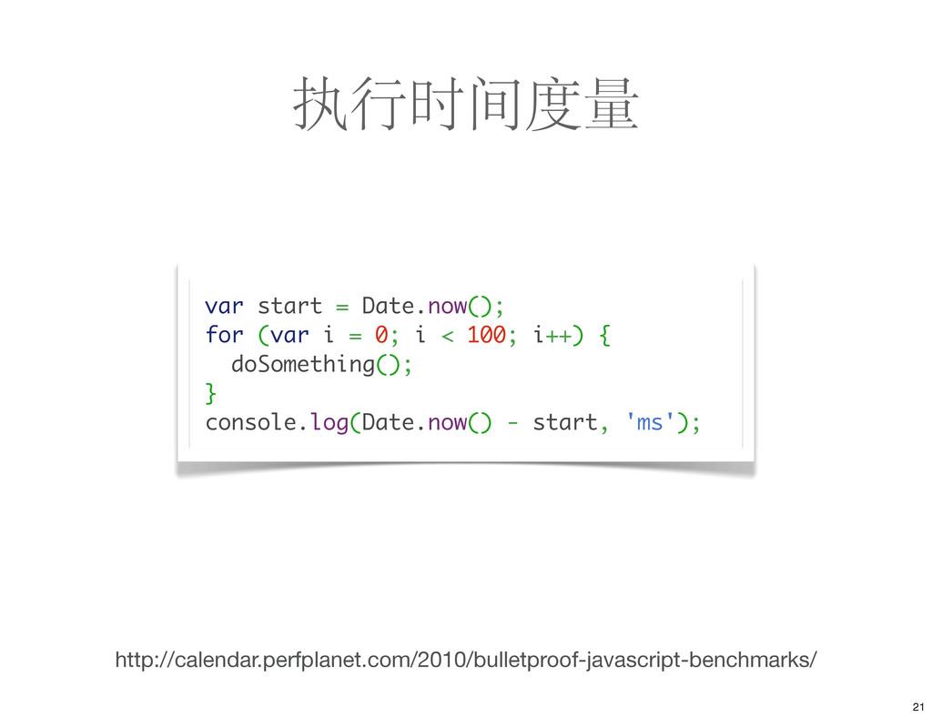 执行时间度量 http://calendar.perfplanet.com/2010/bull...