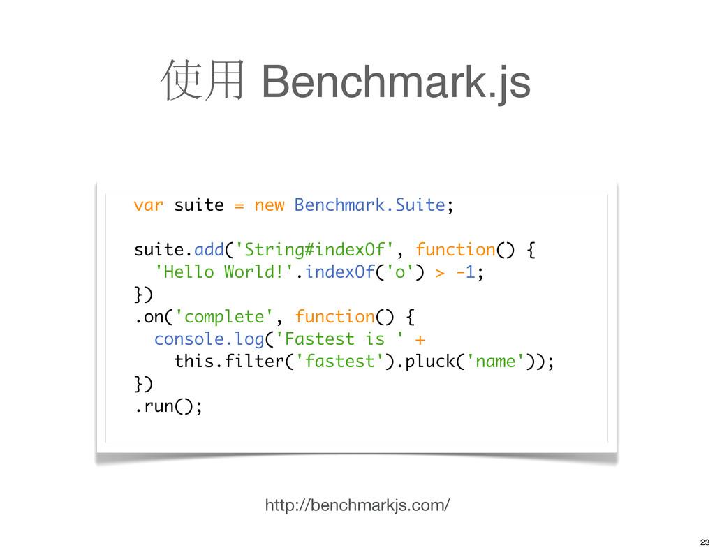 使用 Benchmark.js var suite = new Benchmark.Suite...