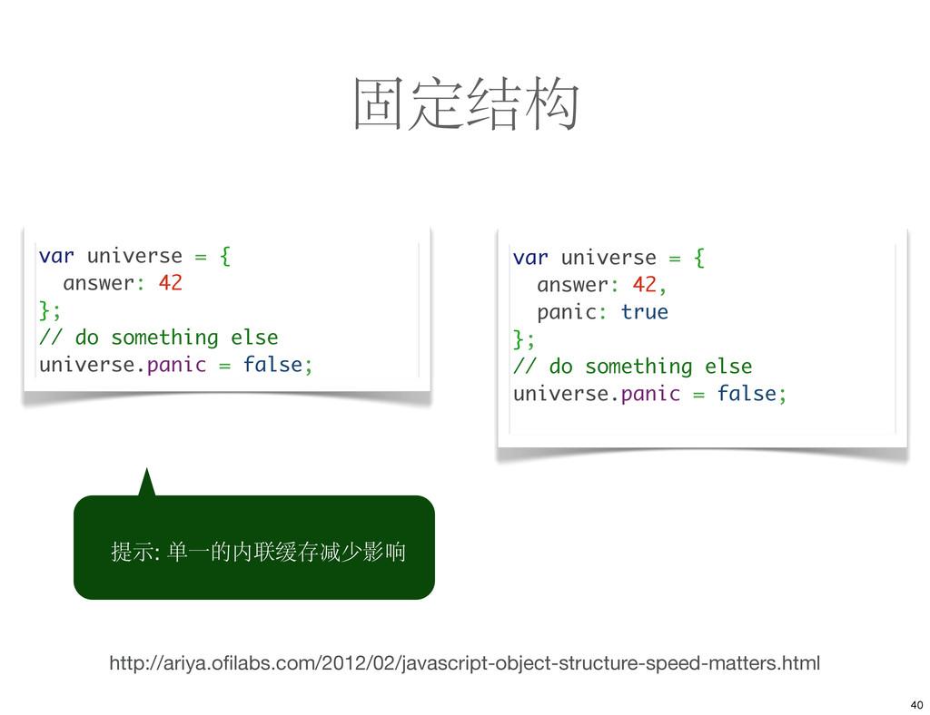 固定结构 http://ariya.ofilabs.com/2012/02/javascript...