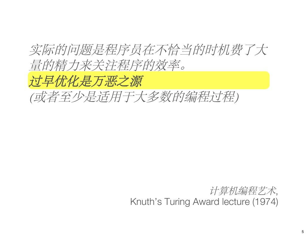 计算机编程艺术, Knuth's Turing Award lecture (1974) 实际...