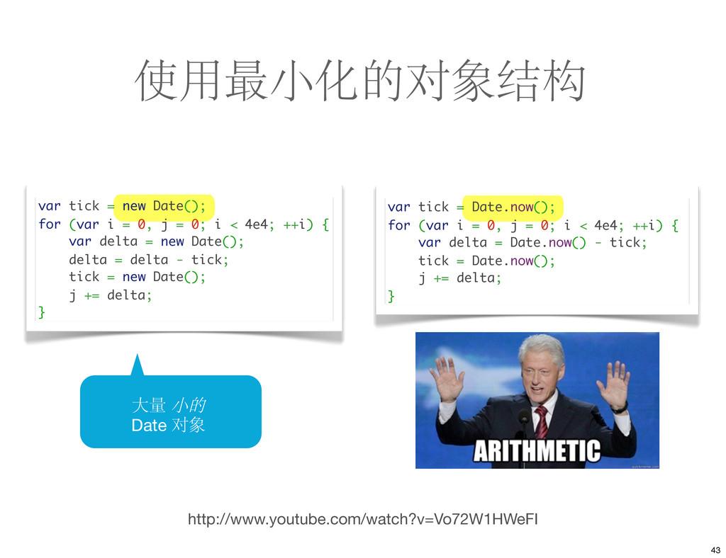 使用最小化的对象结构 http://www.youtube.com/watch?v=Vo72W...