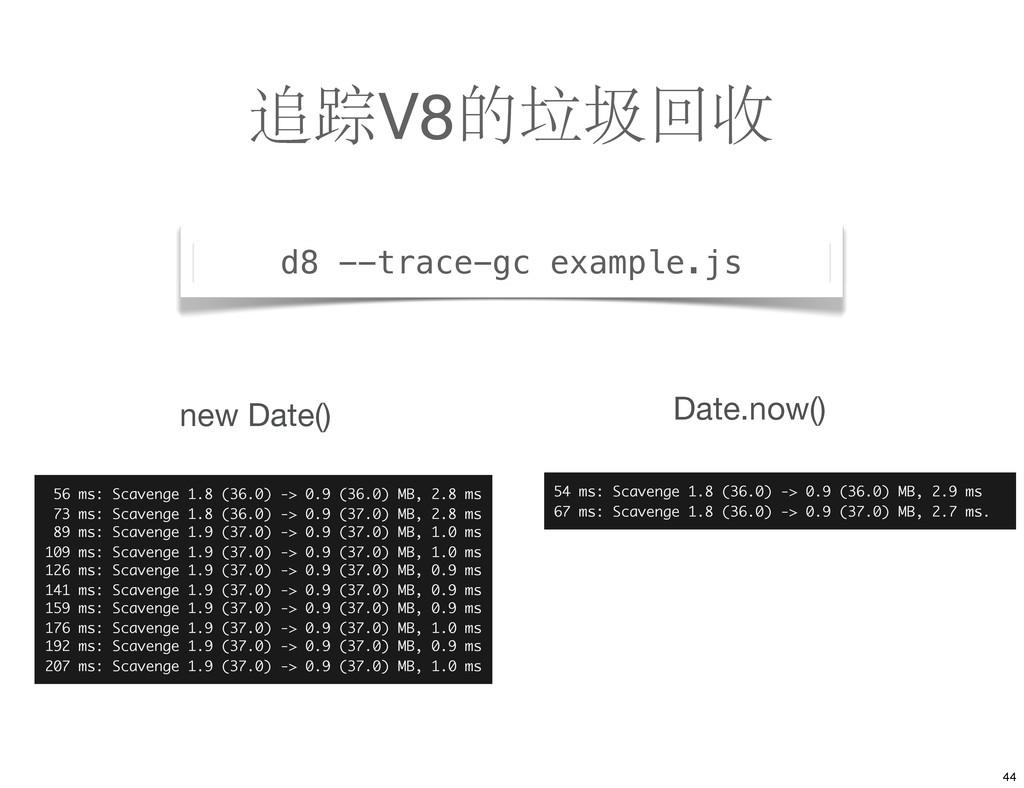 追踪V8的垃圾回收 d8 --trace-gc example.js new Date() D...