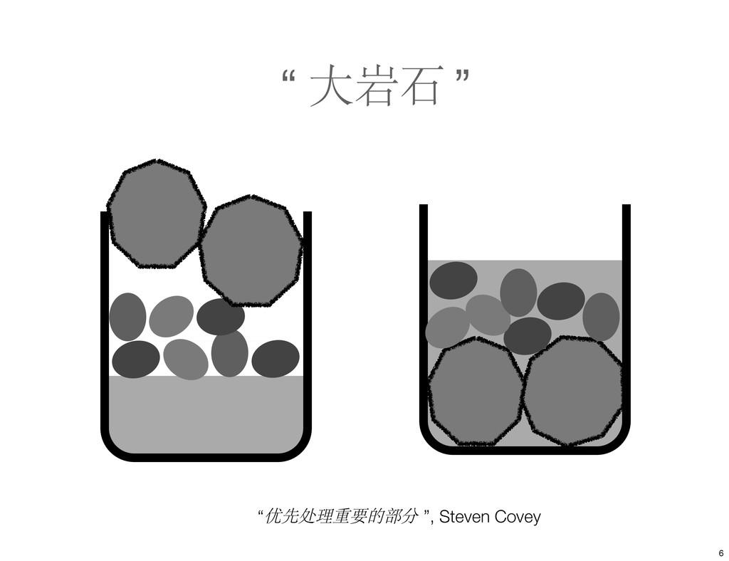 """"""" 大岩石 """" """"优先处理重要的部分 """", Steven Covey 6"""