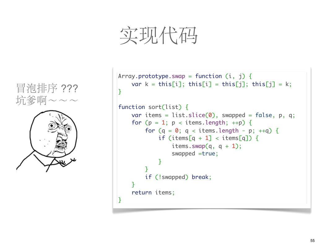 实现代码 Array.prototype.swap = function (i, j) { v...