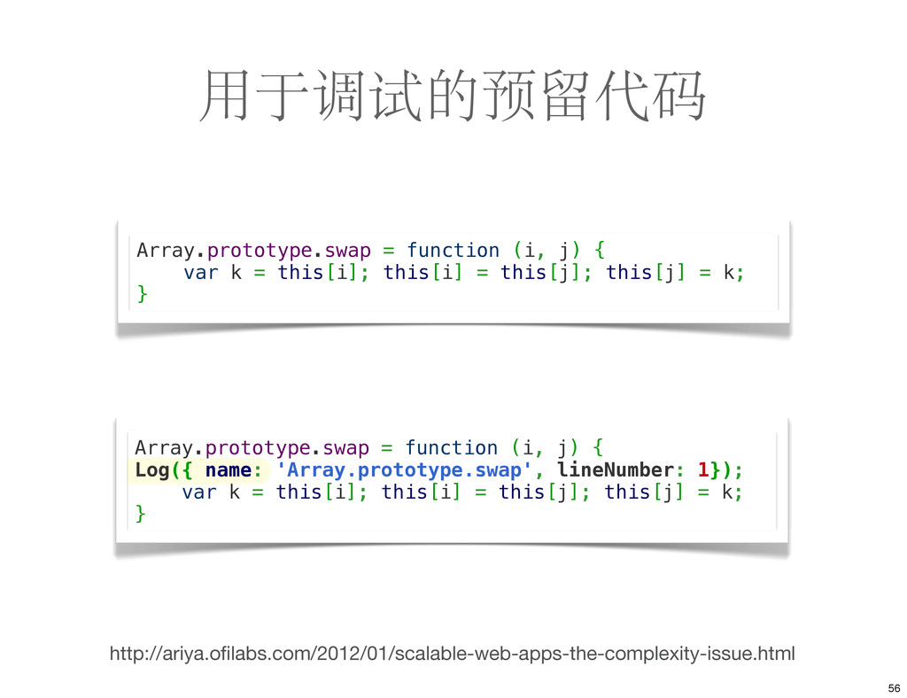 用于调试的预留代码 Array.prototype.swap = function (i, j...