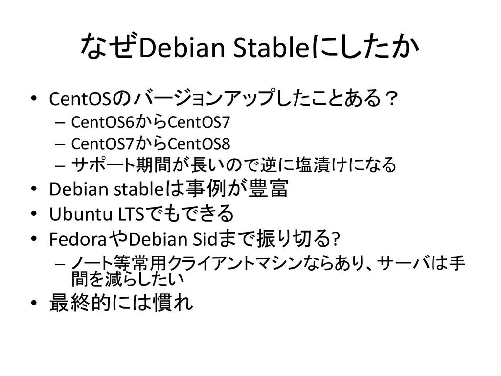 なぜDebian Stableにしたか • CentOSのバージョンアップしたことある? – ...