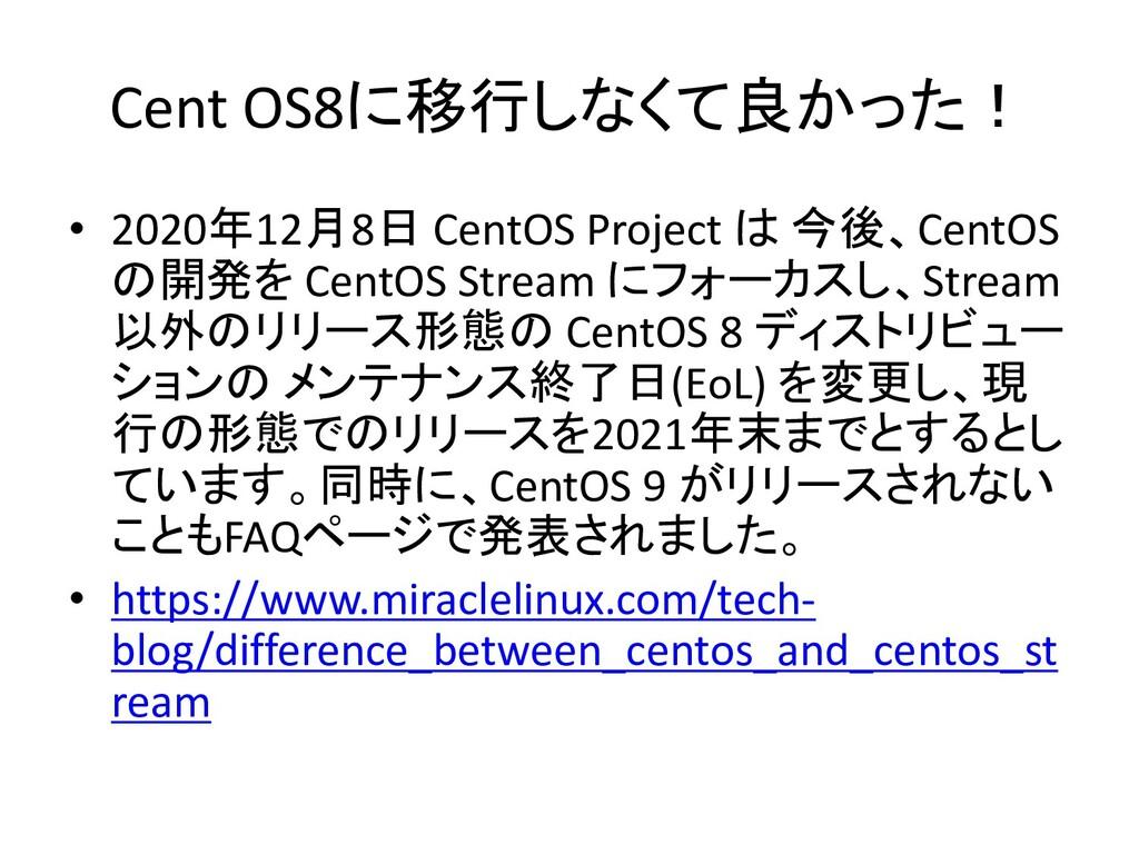 Cent OS8に移行しなくて良かった! • 2020年12月8日 CentOS Projec...