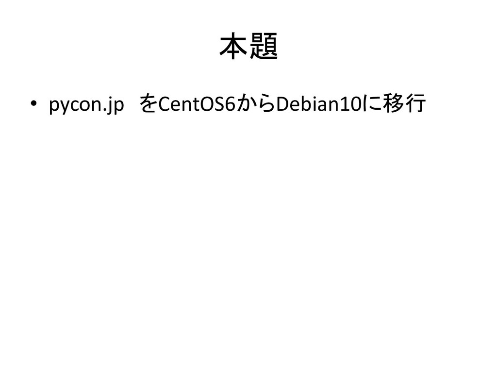 本題 • pycon.jp をCentOS6からDebian10に移行