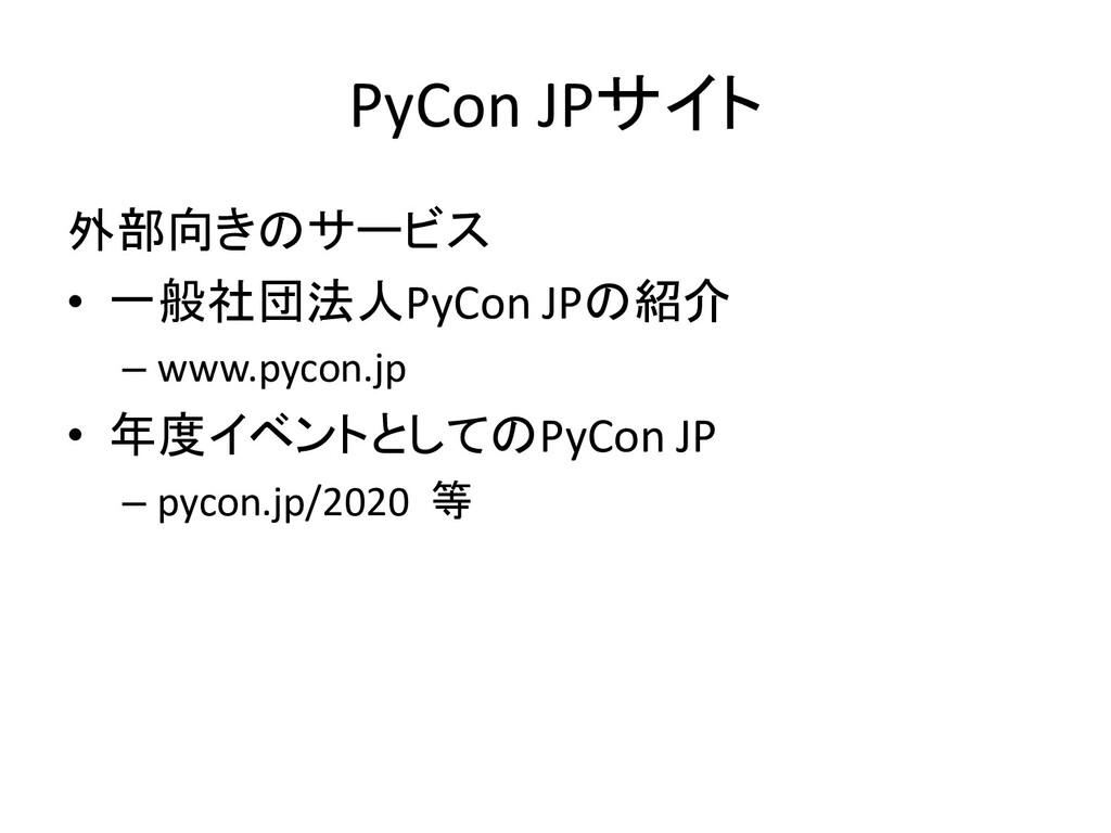 PyCon JPサイト 外部向きのサービス • 一般社団法人PyCon JPの紹介 – www...