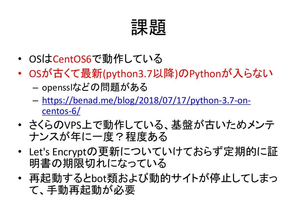 課題 • OSはCentOS6で動作している • OSが古くて最新(python3.7以降)の...