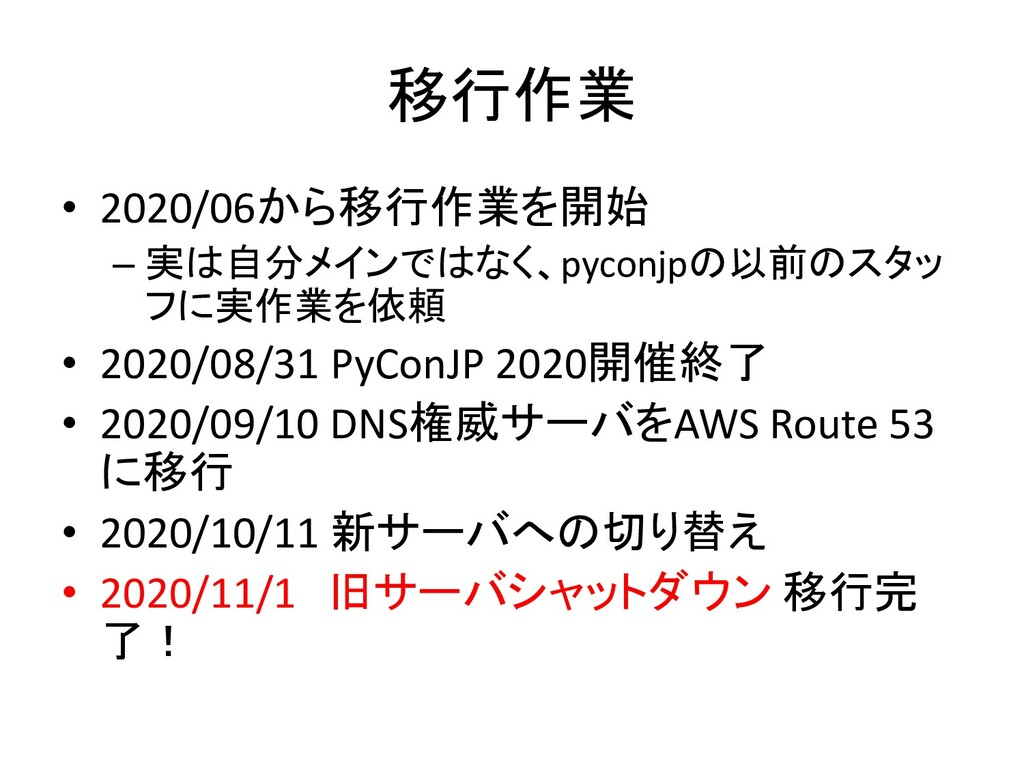 移行作業 • 2020/06から移行作業を開始 – 実は自分メインではなく、pyconjpの以...
