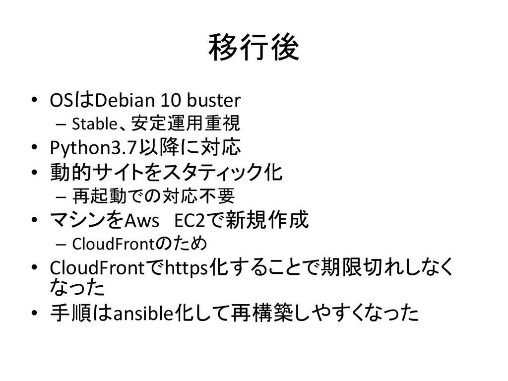 移行後 • OSはDebian 10 buster – Stable、安定運用重視 • Pyt...