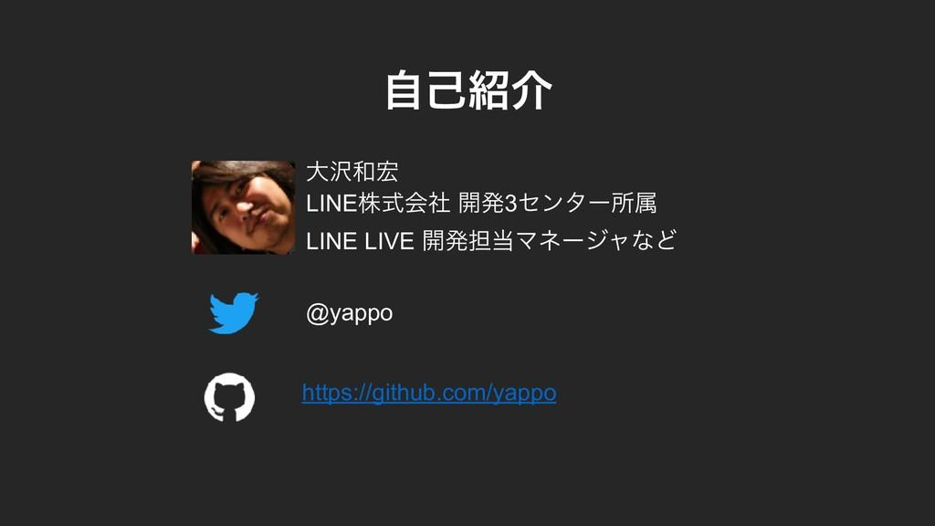 @yappo https://github.com/yappo ࣗݾհ େ LINEג...