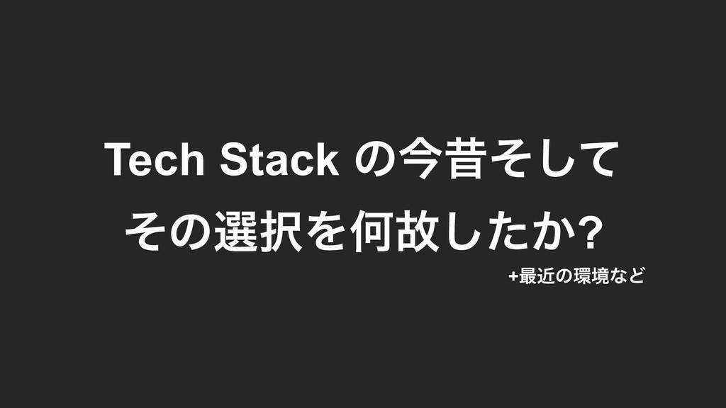 Tech Stack ͷࠓੲͦͯ͠ ͦͷબΛԿނ͔ͨ͠? +࠷ۙͷڥͳͲ