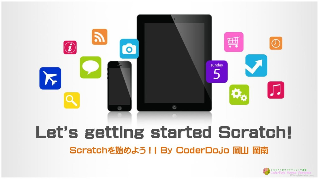 Let's getting started Scratch! Scratchを始めよう!| B...