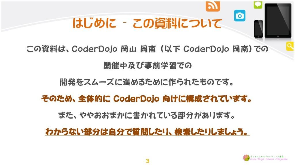はじめに – この資料について この資料は、CoderDojo 岡山 岡南 (以下 Coder...