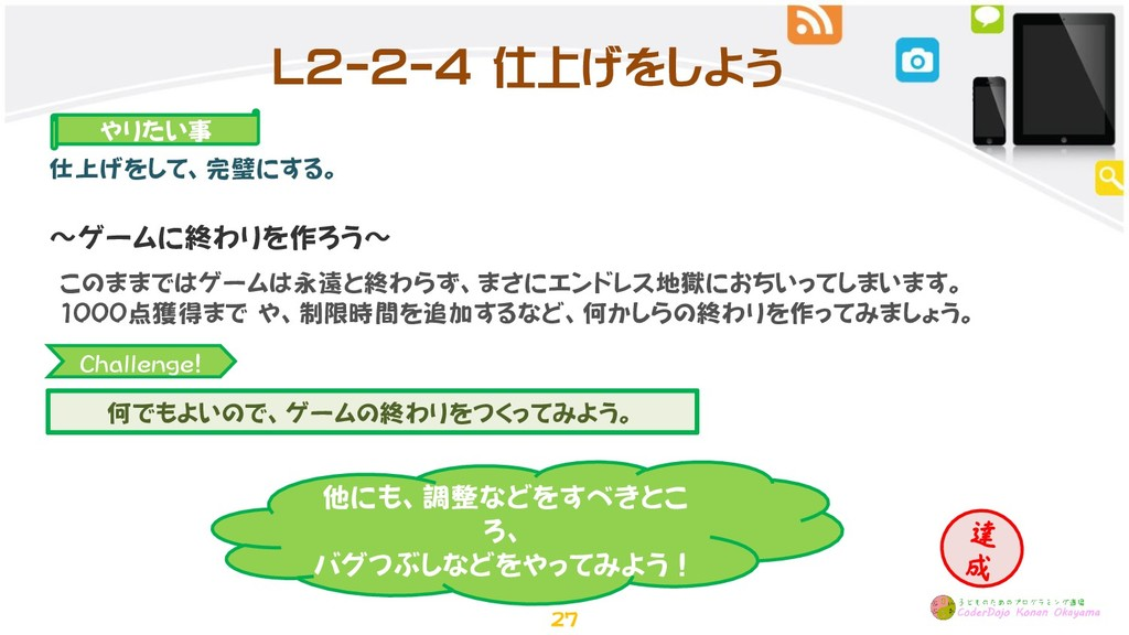 L2-2-4 仕上げをしよう やりたい事 仕上げをして、完璧にする。 ~ゲームに終わりを作ろう...
