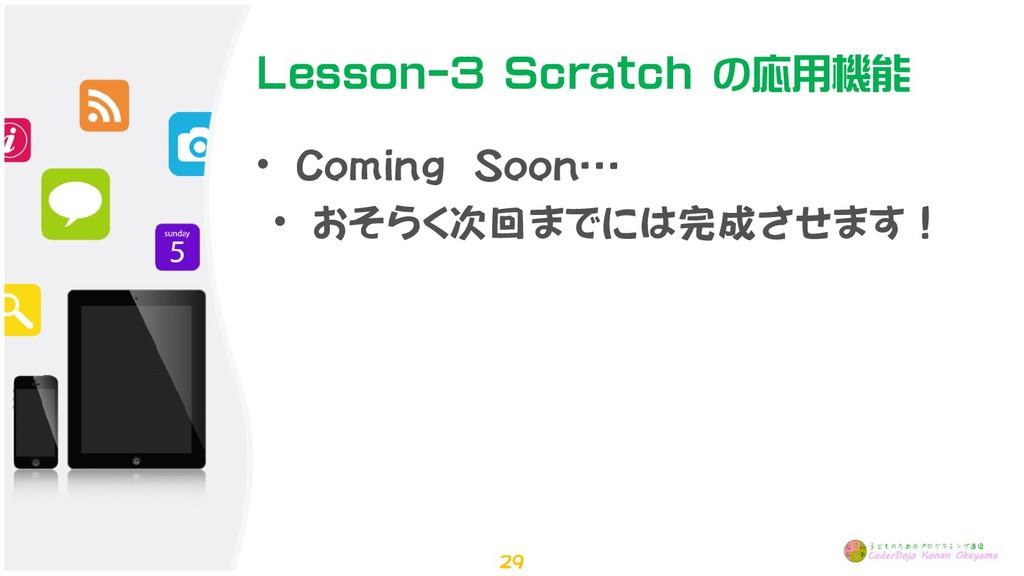 Lesson-3 Scratch の応用機能 • Coming Soon… • おそらく次回ま...