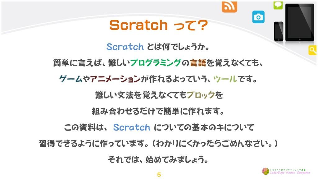 Scratch って? Scratch とは何でしょうか。 簡単に言えば、難しいプログラミング...