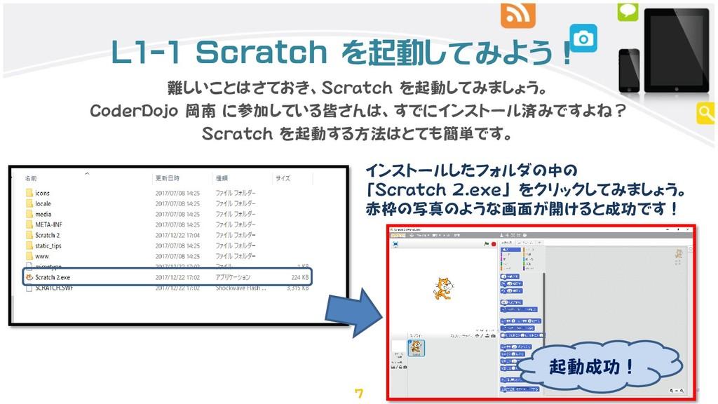 L1-1 Scratch を起動してみよう! 難しいことはさておき、Scratch を起動して...