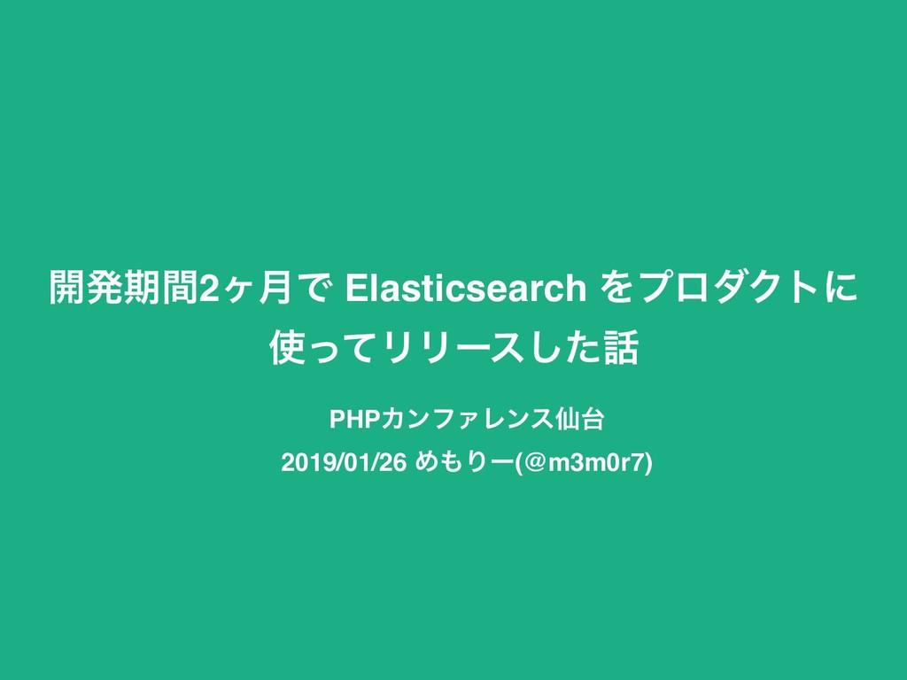 ։ൃظؒ2ϲ݄Ͱ Elasticsearch ΛϓϩμΫτʹ ͬͯϦϦʔεͨ͠ PHPΧϯ...