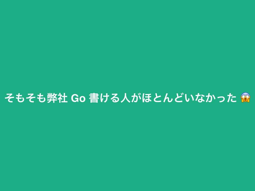 ͦͦฐࣾ Go ॻ͚Δਓ͕΄ͱΜͲ͍ͳ͔ͬͨ