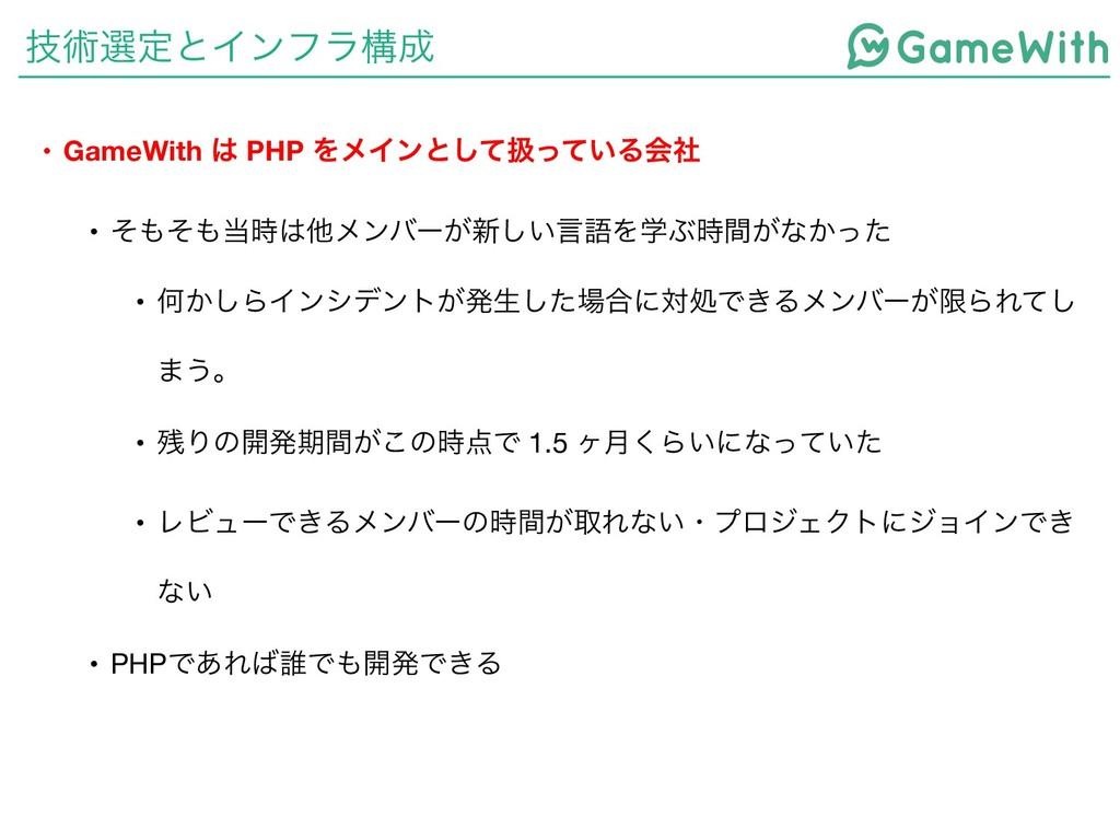 ٕज़બఆͱΠϯϑϥߏ • GameWith  PHP ΛϝΠϯͱͯ͠ѻ͍ͬͯΔձࣾ  • ...