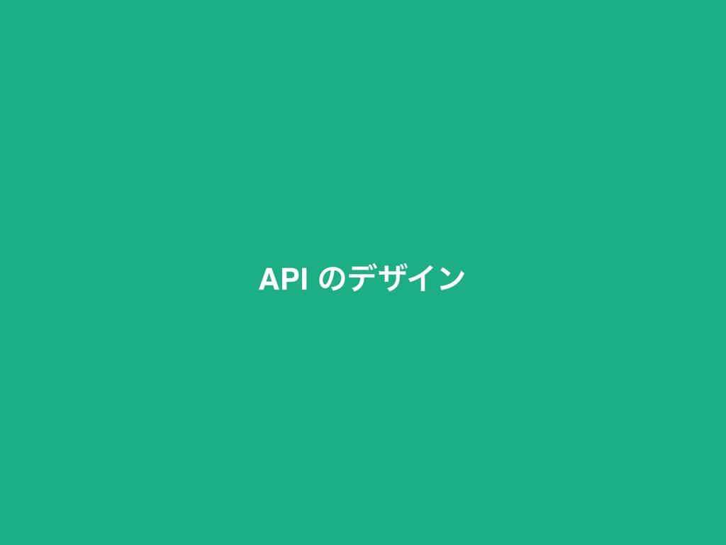 API ͷσβΠϯ