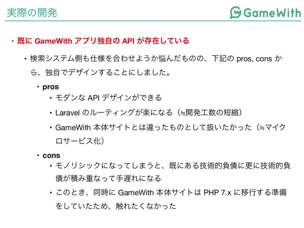 ࣮ࡍͷ։ൃ • طʹ GameWith ΞϓϦಠࣗͷ API ͕ଘࡏ͍ͯ͠Δ • ݕࡧγεςϜ...