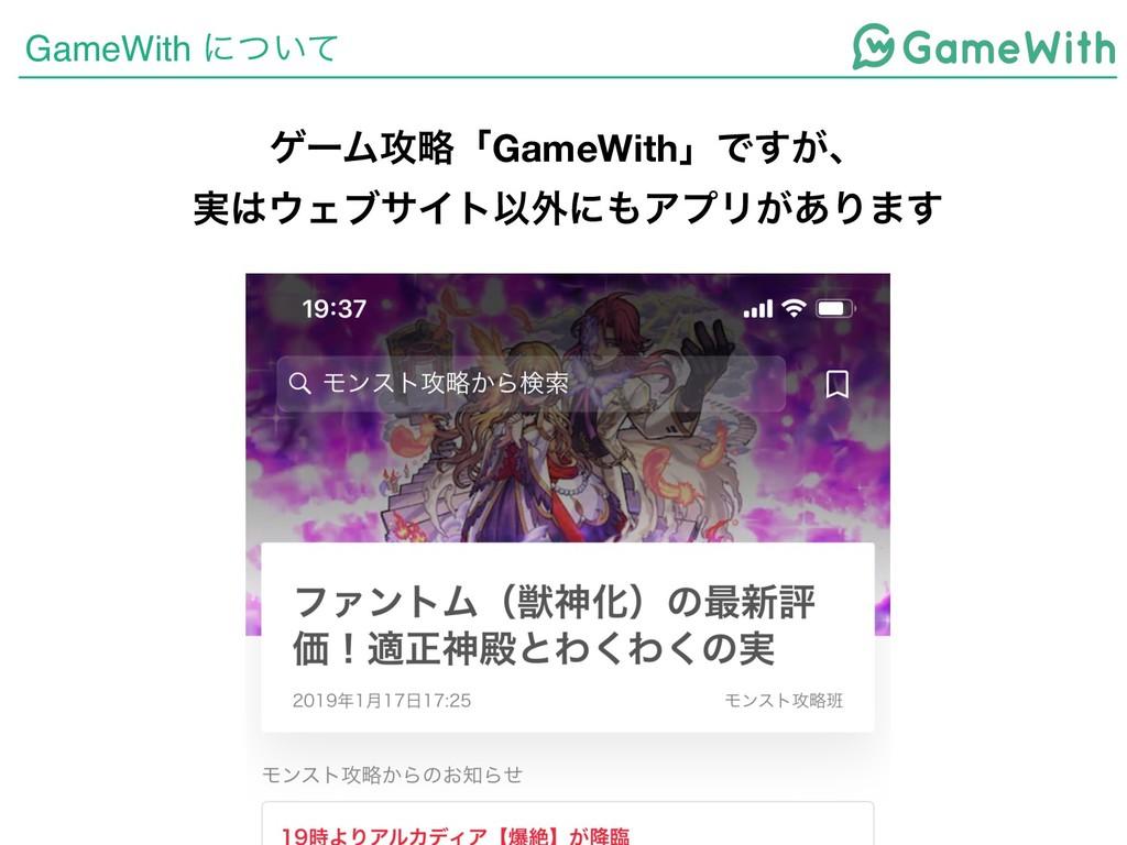 GameWith ʹ͍ͭͯ ήʔϜ߈ུʮGameWithʯͰ͕͢ɺ ࣮ΣϒαΠτҎ֎ʹΞ...