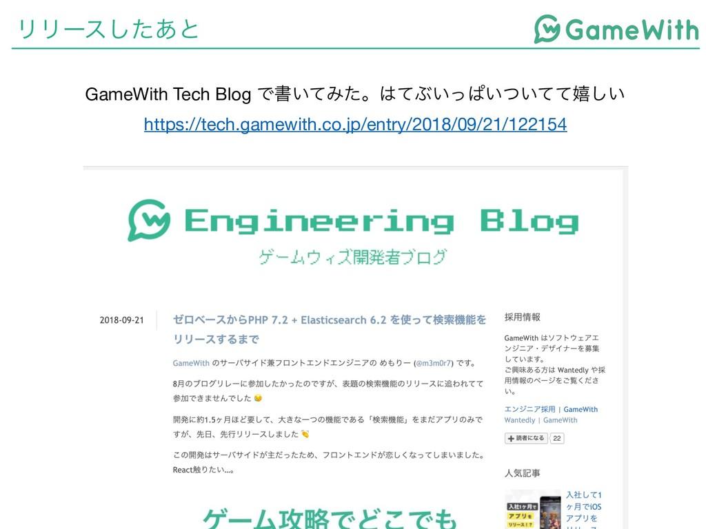 ϦϦʔεͨ͋͠ͱ GameWith Tech Blog Ͱॻ͍ͯΈͨɻͯͿ͍ͬͺ͍͍ͭͯͯخ...