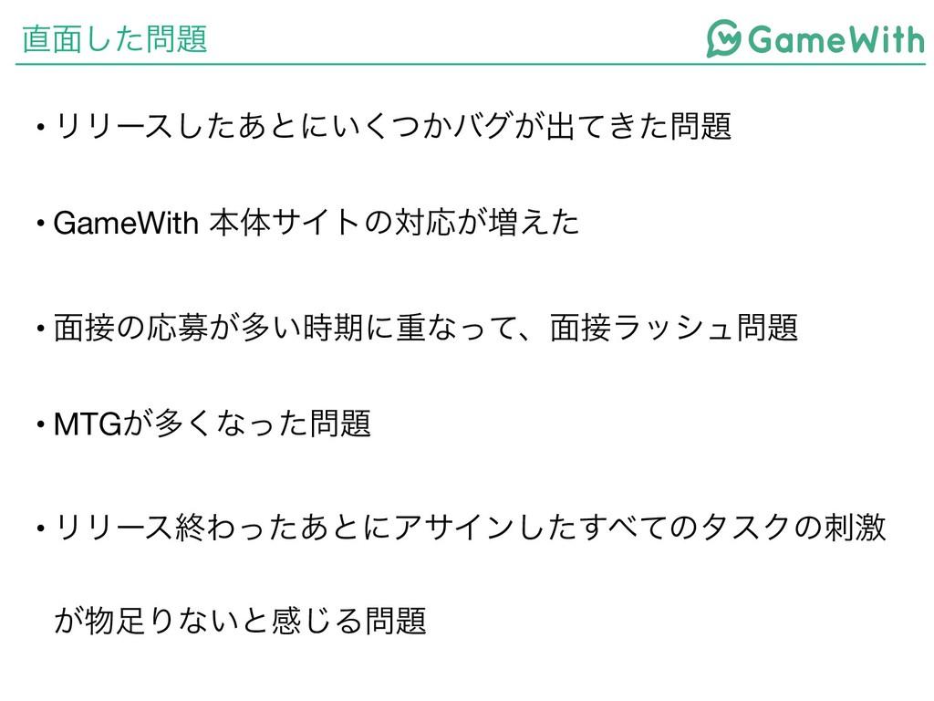 ໘ͨ͠ • ϦϦʔεͨ͋͠ͱʹ͍͔ͭ͘όά͕ग़͖ͯͨ  • GameWith ຊମα...