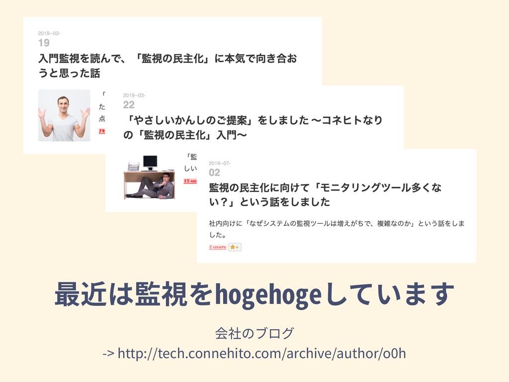 最近は監視をhogehogeしています 会社のブログ -> http://tech.conn...