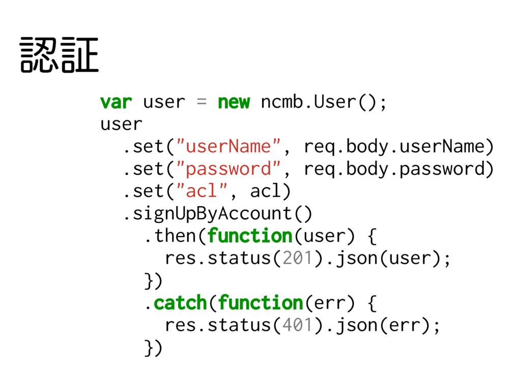 """ূ var user = new ncmb.User(); user .set(""""userN..."""