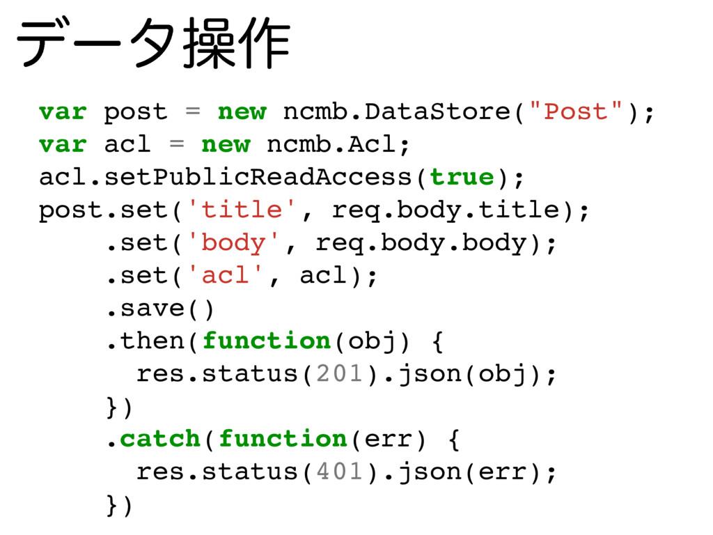 """σʔλૢ࡞ var post = new ncmb.DataStore(""""Post""""); va..."""