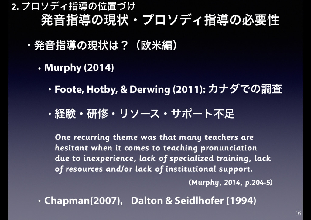 ൃԻࢦಋͷݱঢ়ɾϓϩισΟࢦಋͷඞཁੑ • ൃԻࢦಋͷݱঢ়ʁʢԤถฤʣ • Murphy (...