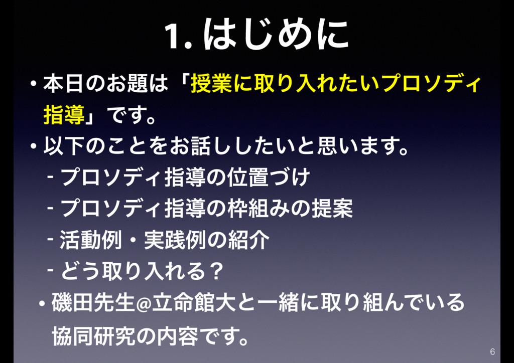 1. ͡Ίʹ 6 • ຊͷ͓ʮतۀʹऔΓೖΕ͍ͨϓϩισΟ ࢦಋʯͰ͢ɻ • ҎԼͷ͜...