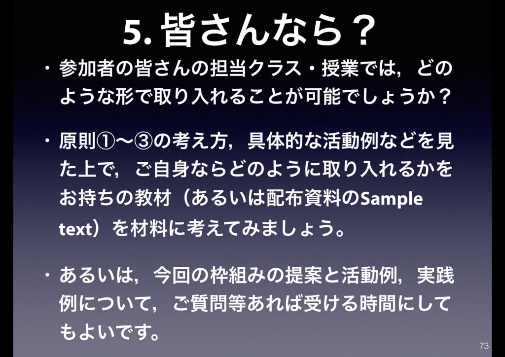 5. օ͞ΜͳΒʁ • Ճऀͷօ͞Μͷ୲ΫϥεɾतۀͰɼͲͷ Α͏ͳܗͰऔΓೖΕΔ͜ͱ͕...