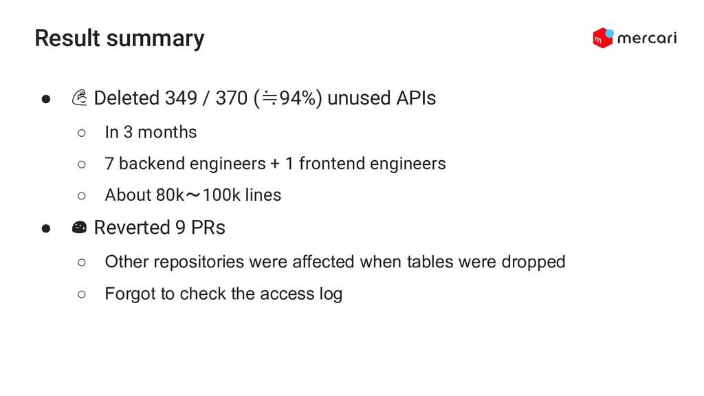 Result summary ●  Deleted 349 / 370 (≒94%) unus...