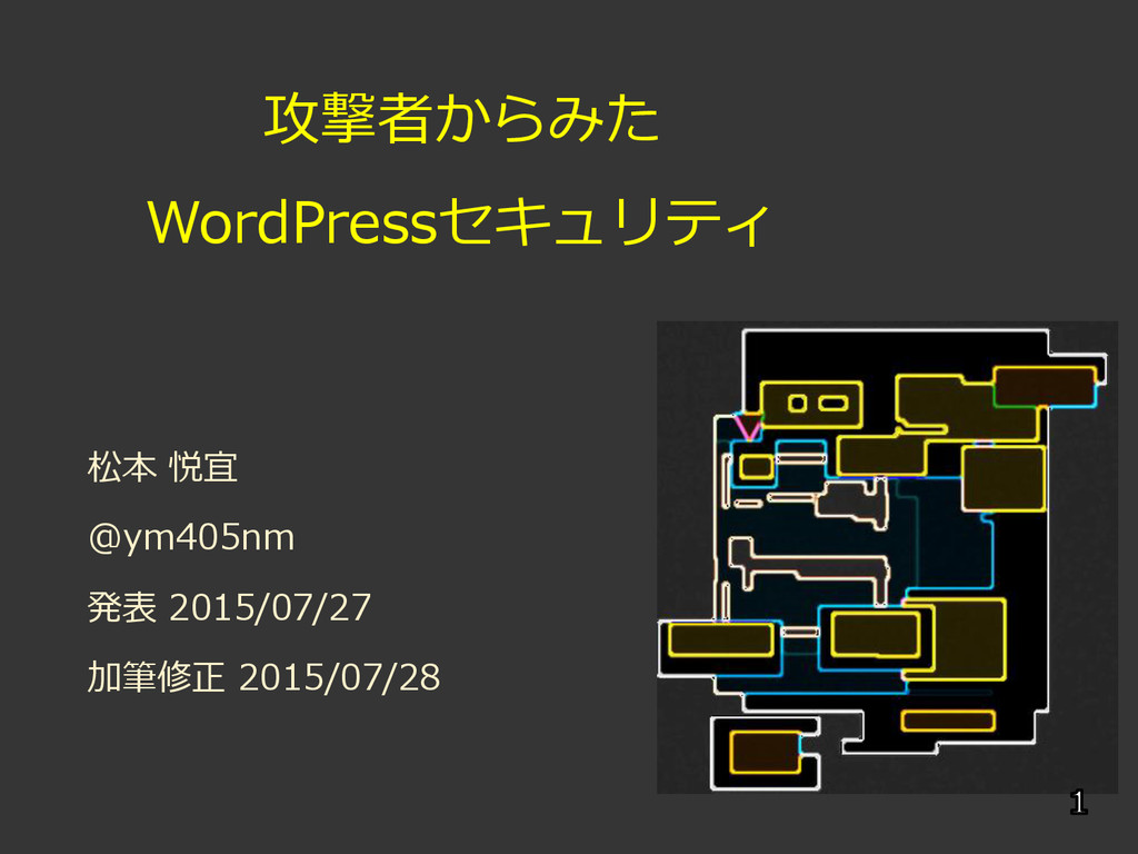 攻撃者からみた WordPressセキュリティ 松本 悦宜 @ym405nm 発表 2015/...