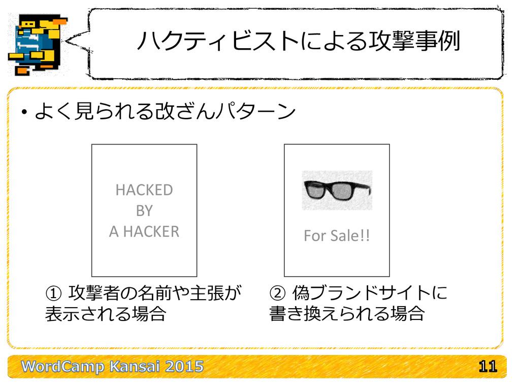 ハクティビストによる攻撃事例 • よく見られる改ざんパターン HACKED BY A HACK...