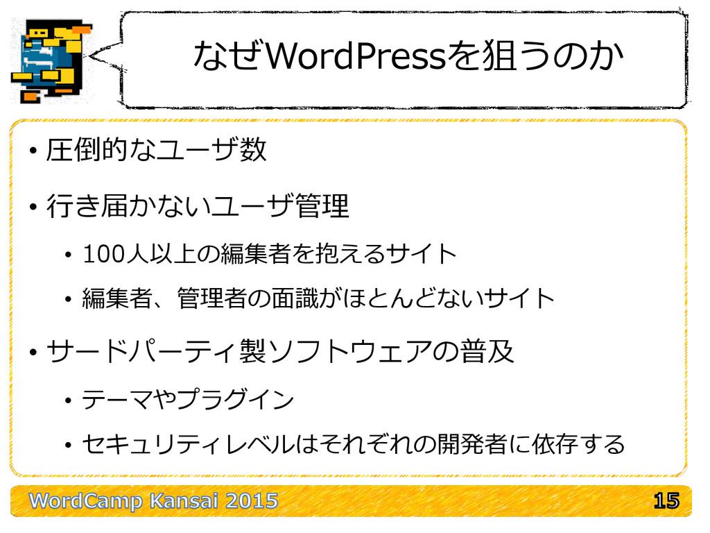 なぜWordPressを狙うのか • 圧倒的なユーザ数 • 行き届かないユーザ管理 • 100...
