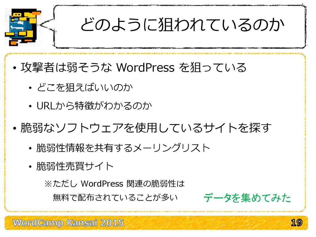 どのように狙われているのか • 攻撃者は弱そうな WordPress を狙っている • どこを...