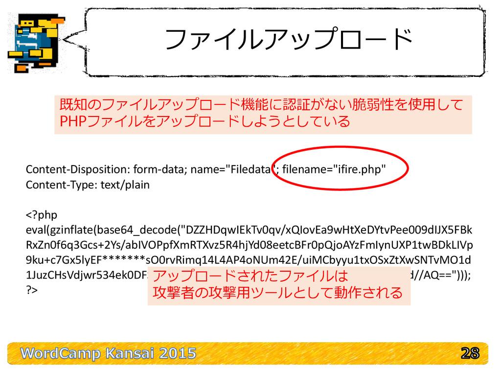 ファイルアップロード Content-Disposition: form-data; name...