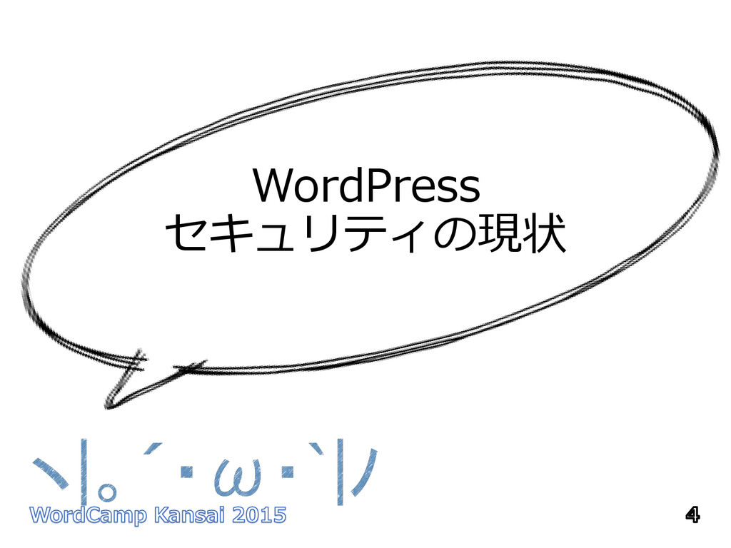 WordPress セキュリティの現状