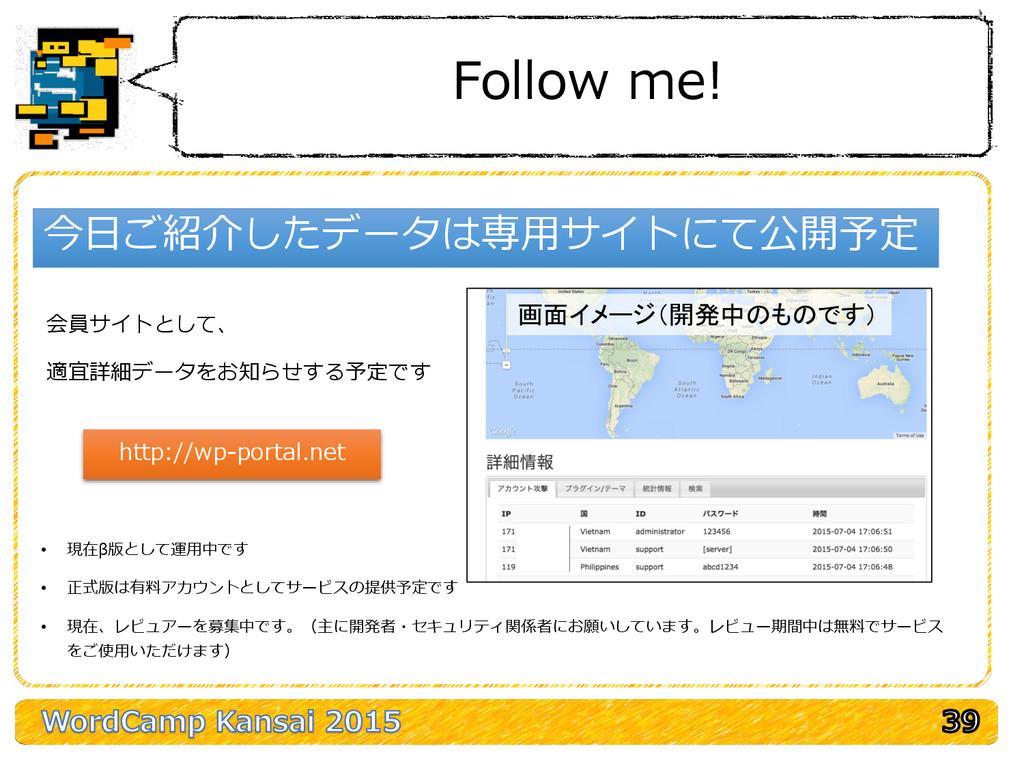 Follow me! 会員サイトとして、 適宜詳細データをお知らせする予定です 画面イメージ(...