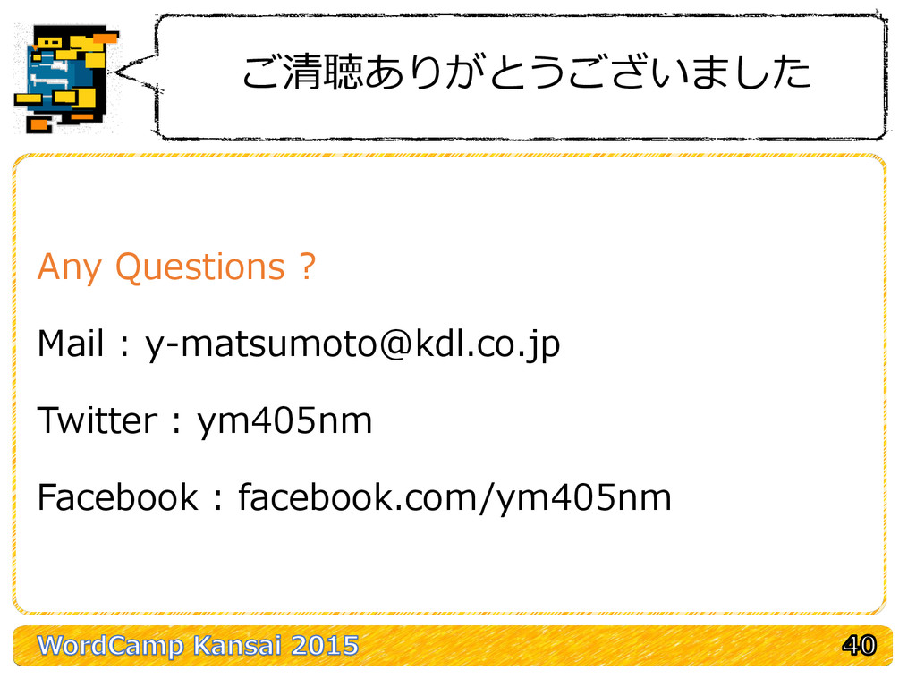 ご清聴ありがとうございました Any Questions ? Mail : y-matsumo...