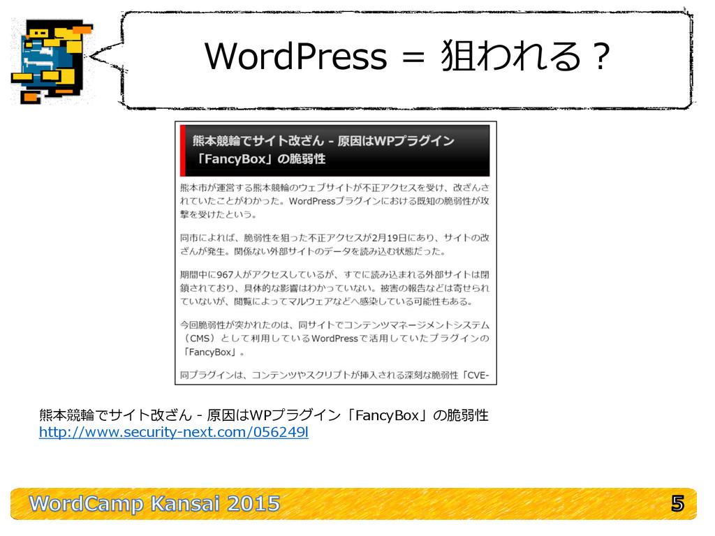 WordPress = 狙われる? 熊本競輪でサイト改ざん - 原因はWPプラグイン「Fanc...